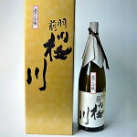 【ふるさと納税】羽前桜川純米大吟醸720ml【1048605】