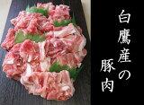 【ふるさと納税】米沢三元豚 豚肩切り落とし 1.6kg