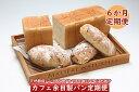 【ふるさと納税】<11月開始>カフェ余目製パン6か月定期便!...