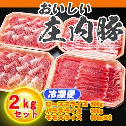 庄内産おいしい豚肉メガ盛りセット