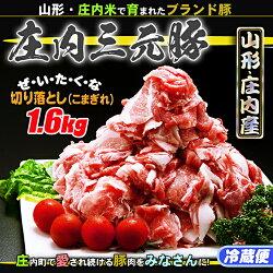 ブランド豚「庄内三元豚」切り落とし(こま切れ)