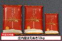【ふるさと納税】平成30年庄内産はえぬき12kg