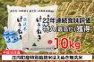 平成30年庄内産はえぬき無洗米10kg