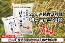 【ふるさと納税】平成30年庄内町産特別栽培米はえぬき無洗米7...