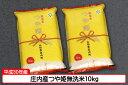 【ふるさと納税】平成30年庄内産つや姫無洗米10kg...