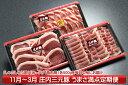 【ふるさと納税】庄内三元豚!うまさ満点定期便(11月中旬より...