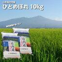 【ふるさと納税】ひとめぼれ 5kg×2袋 計10kg 令和元年産米 山形県庄内産