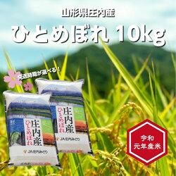 【ふるさと納税】ひとめぼれ 5kg×2袋 計10kg 令和元年産米 山形県庄内産 画像1