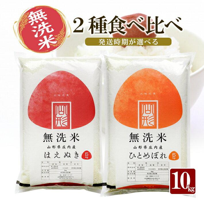 無洗米2種食べ比べ 計10kg はえぬき ひとめぼれ 各5kg 山形県庄内産 令和2年産米 ご希望時期頃お届け