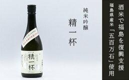 【ふるさと納税】No.0010【純米吟醸】精一杯720ml