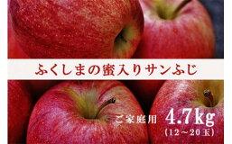【ふるさと納税】No.0077ふくしまの蜜入りサンふじご家庭用4.7kg(12〜20玉入り)