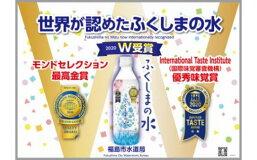 【ふるさと納税】No.0204ペットボトル『ふくしまの水』500ml24本