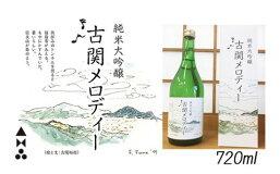 【ふるさと納税】No.0404純米大吟醸古関メロディー720ml