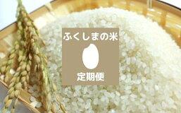 【ふるさと納税】No.0532大友農園お米定期便こしひかり(精米)5kg×6回(全30kg)