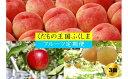 【ふるさと納税】No.1031 【先行予約】フルーツ3種定期便 (桃3kg、梨3kg、林檎3kg)