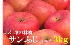 【ふるさと納税】No.1091【家庭用】りんごサンふじ3kg林檎リンゴ