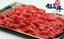 【ふるさと納税】福島牛切り落とし・角切りセット