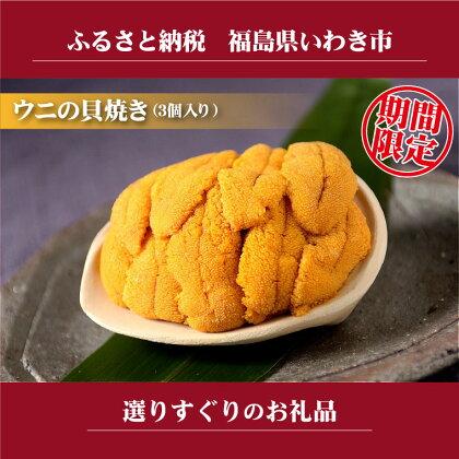 ウニの貝焼き(3個入り)