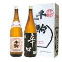 【ふるさと納税】千駒 しらかわ優良酒・辛口 1.8L×2