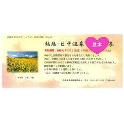 【ふるさと納税】AE-01K 熱塩・日中温泉宿泊利用券