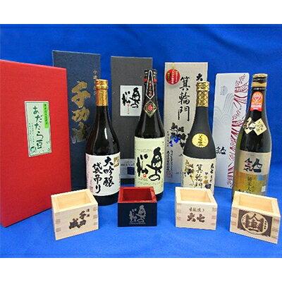 【ふるさと納税】【二本松大吟醸セット】4蔵大吟醸...の商品画像