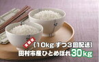 【ふるさと納税】【定期便】田村市産ひとめぼれ30kg(10kgずつ3回配送)TD9-3