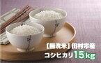 【ふるさと納税】【無洗米】田村市産コシヒカリ15kg (5kg ×3袋)TC0-20