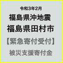 【ふるさと納税】【令和3年2月 福島県沖地震被害寄付受付】福島県田村市災害応援寄附金(返礼品はありません)