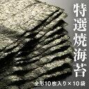 【ふるさと納税】南相馬の逸品 特選焼海苔詰合せ【01004】...