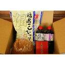 【ふるさと納税】南相馬・若松味噌醤油店の米味噌醤油セット