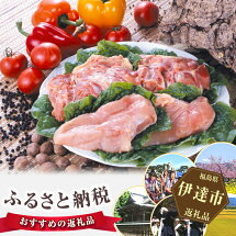 【ふるさと納税】No.047伊達鶏むね肉・もも肉セット約2kg
