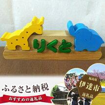 【ふるさと納税】No.062赤ちゃんパズル(きりんとぞう)