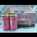 【ふるさと納税】果汁100%ジュース「福島桃の恵み」190g×20本