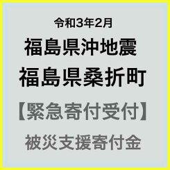 【ふるさと納税】【令和3年2月福島県沖地震被害寄付受付】福島県桑折町災害応援寄附金(返礼品はありません)