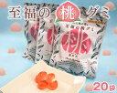 【ふるさと納税】No.002 「至福の桃グミ」20袋 / お菓子 あかつき 福島県 特産品