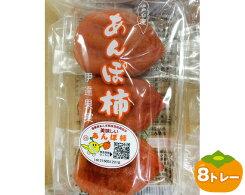 【ふるさと納税】No.016あんぽ柿(蜂屋)8トレー約1840g