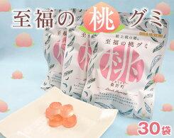 【ふるさと納税】No.074「至福の桃グミ」30袋/福島県特産品