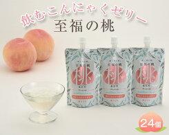 【ふるさと納税】No.075「至福の桃飲むこんにゃくゼリー」24個/福島県特産品