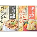 【ふるさと納税】川俣シャモ 地鶏ご飯2合用&ポトフセ