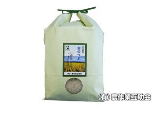【ふるさと納税】【令和2年産 新米】【農業生産法人 農作業互助会のお米】 天のつぶ 5kg【06222】の画像