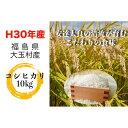 【ふるさと納税】福島県大玉村産コシヒカリ10kg