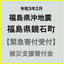 【ふるさと納税】【令和3年2月 福島県沖地震被害寄付受付】福島県鏡石町災害応援寄附金(返礼品はありません)