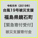 【ふるさと納税】【令和元年 台風19号災害支援緊急寄附受付】福島県鏡石町災害応援寄附金(返礼品はありません)