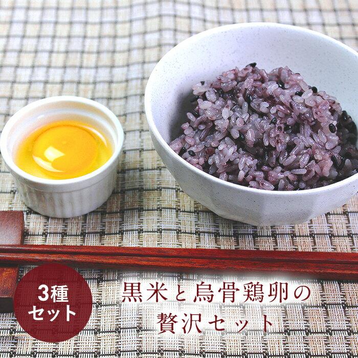 【ふるさと納税】【健康】黒米と烏骨鶏卵の贅沢セット