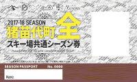 【ふるさと納税】猪苗代町全スキー場共通シーズン券一般