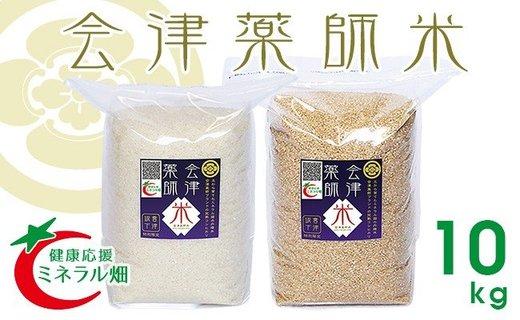 【ふるさと納税】15-G フローライシダ 会津薬師米(コシヒカリ)白米と玄米のセット10kg(令和2年産米)