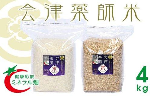 【ふるさと納税】15-D フローライシダ 会津薬師米(コシヒカリ)白米と玄米のセット4kg(令和2年産米)