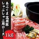 【ふるさと納税】あぶくま高原豚ロース肉しゃぶしゃぶ用1kg_