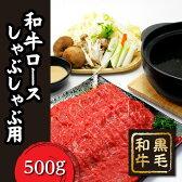 【ふるさと納税】「いしかわ牛」または「福島牛」和牛ロース肉500gしゃぶしゃしゃぶ用