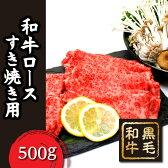 【ふるさと納税】「いしかわ牛」または「福島牛」和牛ロース肉500gすき焼き用__